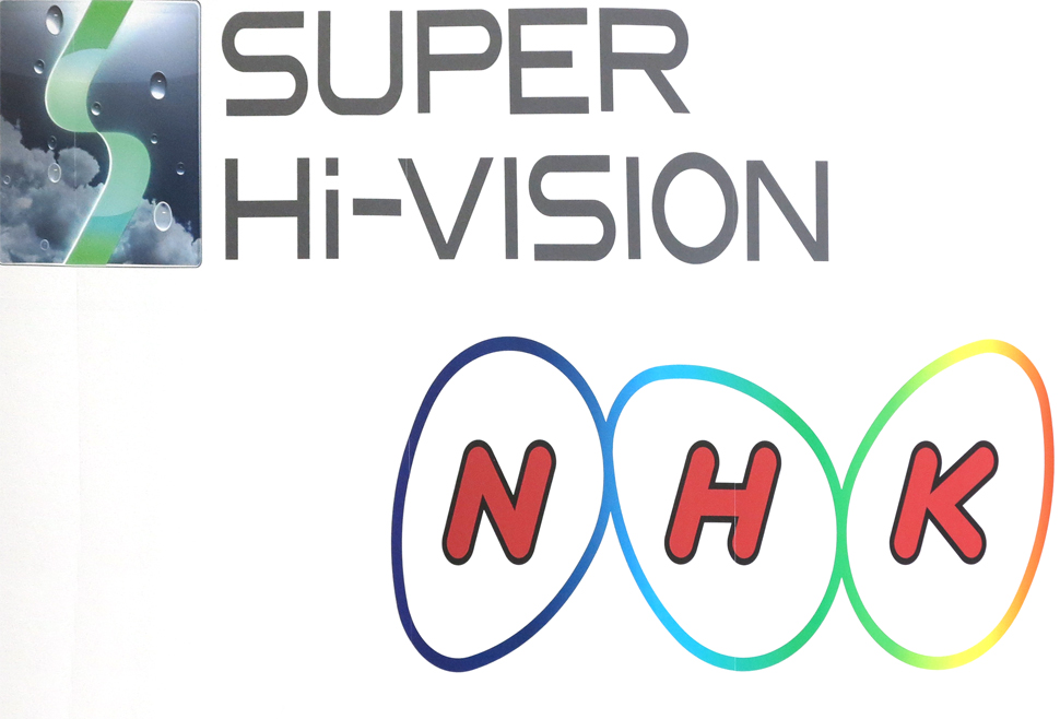 https://www.film-tv-video.de/wp-content/gallery/super-hi-vision-8k-fernsehen/B_0513_Super_Hi_Vision_6_Logo.jpg