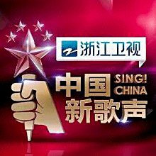 Zhejiang Radio & TV Group, Logo, Sing China